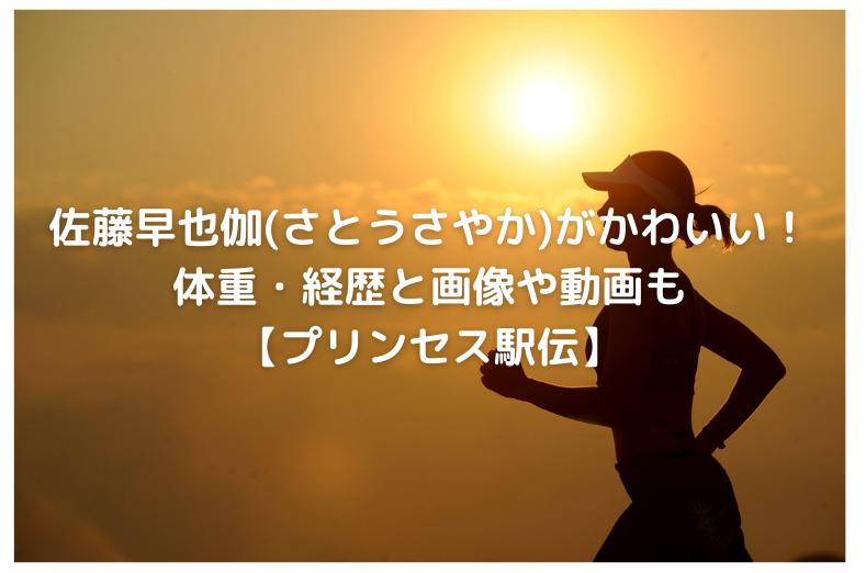 さやか マラソン 佐藤
